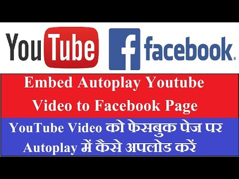 How to add autoplay video on facebook page || autoplay video on facebook