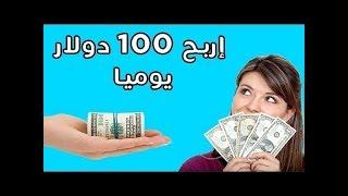 #x202b;لا تفوت اربح من جوجل أدسنس 100 دولار يومياً دون موقع ! مع أفضل موقع أمريكي#x202c;lrm;