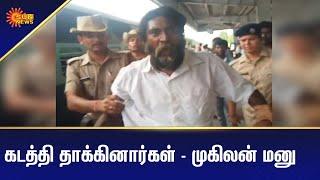 பாலியல் குற்றசாட்டு வழக்கில் முகிலன் பதில் மனு   Tamil News Today   Today News   Sun News