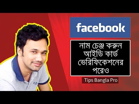 HOW TO CHANGE FB ID NAME AFTER LIMIT 2017 NEW METHOD IN BANGLA