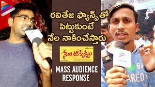 Nela Ticket Mass Audience Response | Ravi Teja | Malvika Sharma | Kalyan Krishna | #NelaTicket