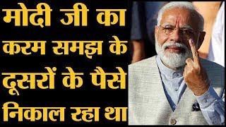MP में SBI के अकाउंट नंबर में हुई गलती ने 89 हज़ार का झोल करवा दिया, Modi का नाम तक शामिल हो गया