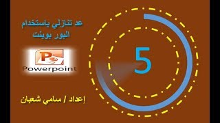 كيفية عمل عد تنازلي باستخدام البور بوينت How to make a power point countdown timer