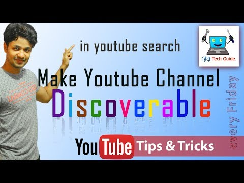 Youtube beginners guide hindi | how to make youtube channel discoverable easily | YouTube SEO tips