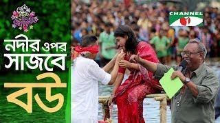নদীর ওপর সাজবে বউ | Krishoker Eid Ananda |