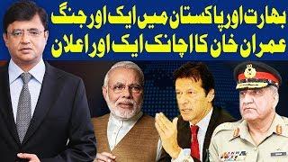 Dunya Kamran Khan Kay Sath   22 August 2019   Dunya News