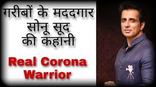 sonu sood biography / Life story of Sonu Sood/ journey/ in hindi/ in urdu