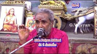 மஹான்கள் வாழ்த்த பூமி | ஜீவசமாதி  | குருவிடம் பிராத்தனை செய்தால் | Kanchi Paramacharya