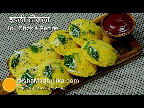 Idli Dhokla Recipe  -  South Indian Idli Dhokla Recipe