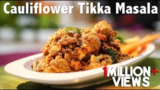 Cauliflower Tikka Masala | Gobi Tikka Masala | ChefHarpalSingh