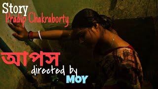 APOSH/BENGALI SHORT FILM/ By MOY/Story by Pradip Chakraborty