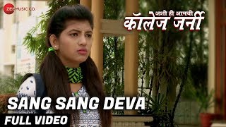 Sang Sang Deva - Full Video | Ashi Hi Amchi College Journey | Harshad Waghmare & Mohini Awasare