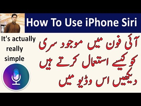 How To Use iPhone Siri In Pakistan Urdu Hindi