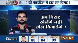 IPL 2017: Captain Virat Kohli out from IPL! | Cricket Ki Baat