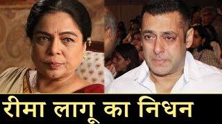 नहीं रही Salman Khan की ऑन-स्क्रीन मां...! Actress Reema Lagoo Passes away