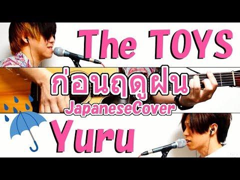 The TOYS - ก่อนฤดูฝน[JapaneseCover by yuru]