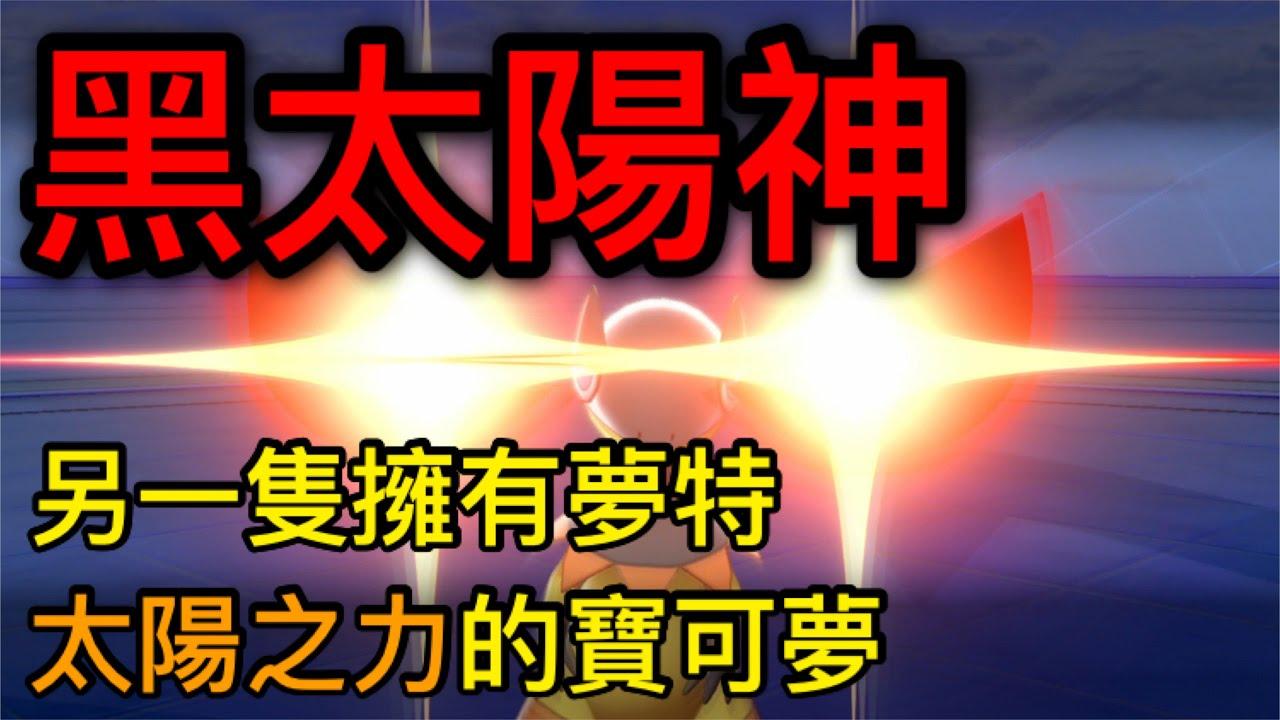 【寶可夢劍盾】【詳細攻略】捕捉太陽光神「光電傘蜥」,最高攻雷系精靈