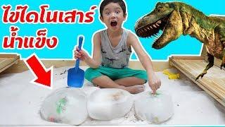 สกายเลอร์ | ขุดหาไข่ไดโนเสาร์น้ำแข็งในบ่อทราย นาทีระทึก!! ช่วยชีวิตลูกไดโนเสาร์!!