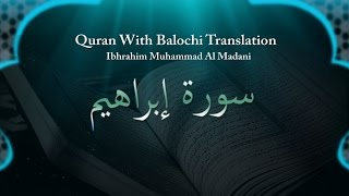 Ibrahim Muhammad Al Madani - Surah Ibrahim - Quran With Balochi Translation