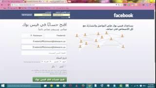 انشاء حساب فيس بوك بدون رقم هاتف حصريآ 2015
