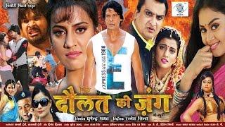 Phir Daulat Ki Jung | New Full Bhojpuri Movie | Viraj Bhatt,Akshara Singh