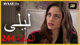 #x202b;المسلسل التركي ليلى الحلقة 244#x202c;lrm;