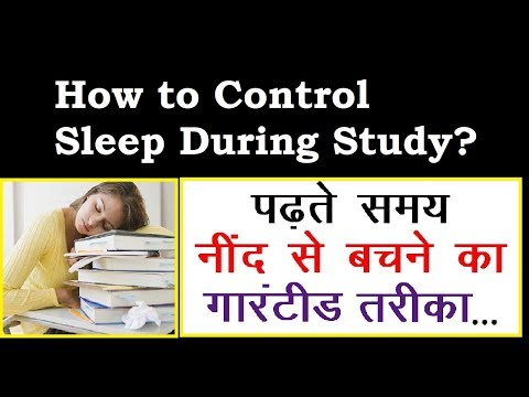 How to control sleep during study | Best tips to avoid sleep while studying By Zameer Quazi