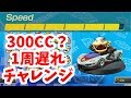 Mario Kart 8 Deluxe Speed MAX Play 200CC No 300CC