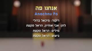 אנחנו פה - ריקוד - מיכאל ברזלי - Anachnu Po - dance - Michael Barzelai