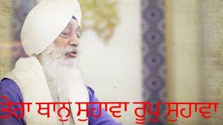 bhai manjit singh hazoori ragi ( TERA THAAN SUHAVA ROOP SUHAVA)