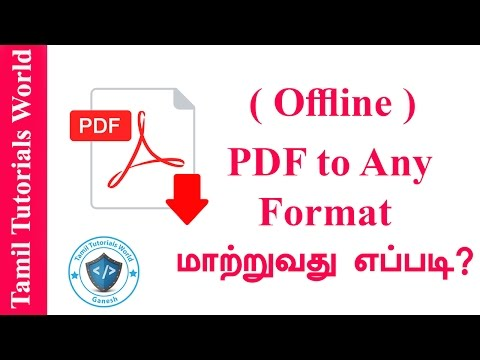 ( Offline ) How to Convert PDF to Any Format Tamil Tutorials_HD