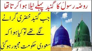 Roza Rasool PBUH Par Gunbad Khazra Ki History II Gunbad e Khazra Pehlay Neela Tha