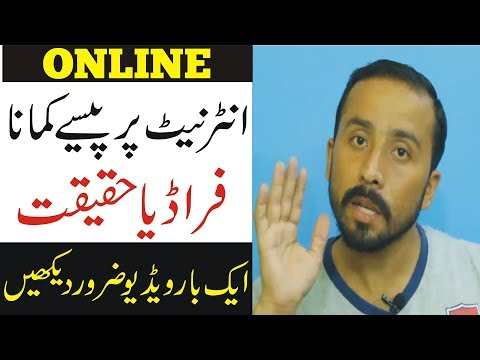 Earning Money on Internet is real or Fake | Complete Review in Urdu/Hindi