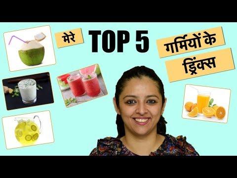 मेरे TOP 5 गर्मियों के ड्रिंक्स || SUMMER DRINKS FOR BABIES (1+)