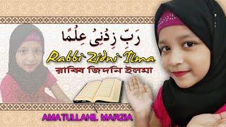 রাব্বি জিদনি ইলমা   Rabbi zidni ilma   স্মৃতিশক্তি বৃদ্ধির দোয়া    Al Wasatiyyah