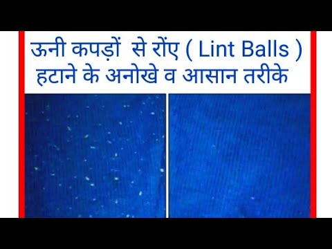 स्वेटर से रोएं(Lint Balls)हटाने के अनोखे व आसान तरीके। How to Remove LintBalls from Clothing Easily