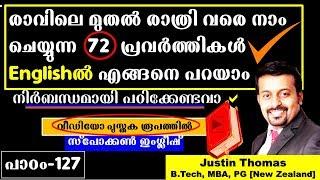 Everyday activity in English- Spoken English in Malayalam