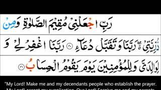 Surah Ibrahim (Verses 40-41) Dua read in Salah [Tajweed Quran]
