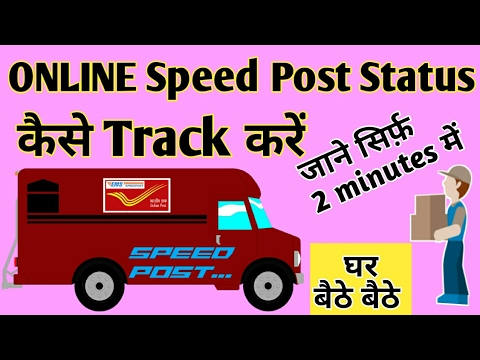 How to track speed post status