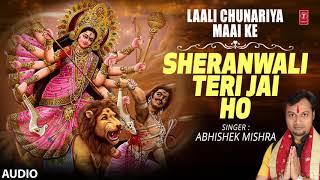 Sheranwali Teri Jai Ho | Latest Bhojpuri Single Audio Devi Geet 2017 | SINGER - ABHISHEK MISHRA |