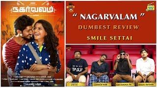 Nagarvalam Movie Review | Dumbest Review | Balaji, Pasupathi, Bala Saravanan | Smile Settai