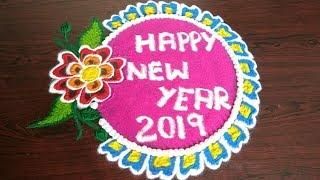 Happy New Year Rangoli 2018 36