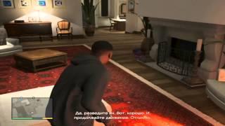 Франклин залезает в дом чтоб угнать авто,но по пути в автосалон на заднем сидении оказывается Майкл....