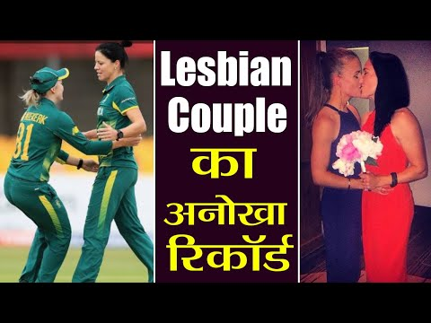 Xxx Mp4 Women 39 S T20 World Cup South Africa 39 S Married Lesbian Couple Creates History On Field वनइंडिया 3gp Sex