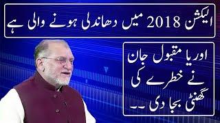 Orya Maqbol Jan Analysis on Election 2018 | Harf E Raz | Neo News