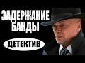 Download  Задержание банды (2016) русские детективы 2016, фильмы про криминал   MP3,3GP,MP4