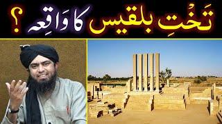 Hazrat SULEMAN علیہ السلام & Takht-e-BILQEES ka Complete WAQIAH ??? (By Engineer Muhammad Ali Mirza)