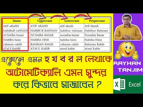 Change Case in Excel || Upper, Lower and Proper Function || Excel Tutorial Bangla
