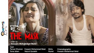 Touching Story Of A House Wife | Mask | Mukhus | Bangla Short Film | Hossain Belal | Run Productions