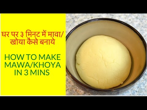 3 min Mawa/khoya recipe | घर बैठे बनायें खोया/मावा ३ मिनट में |Easy homemade mawa
